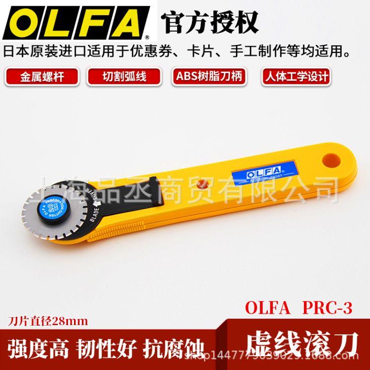 日本原装进口OLFA PRC-3虚线滚刀 制作优惠券 切虚线