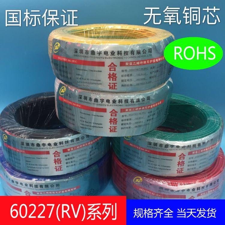 厂家供应60227IEC02RV0.5mm2电线RV0.5mm2平方电缆电线3C认证平方