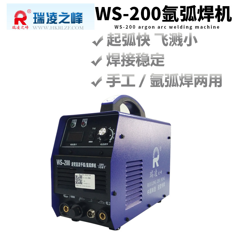 瑞凌之峰WS-200逆变直流不锈钢焊机家用氩弧焊机220v单用氩弧焊机