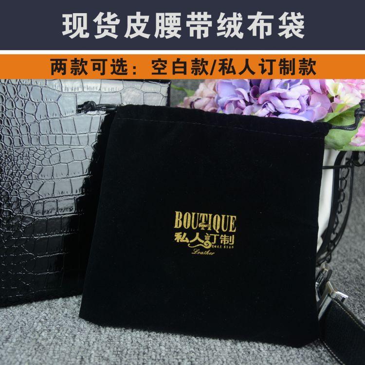 高档皮腰带空白绒布防尘袋收纳包装袋现货私人订制