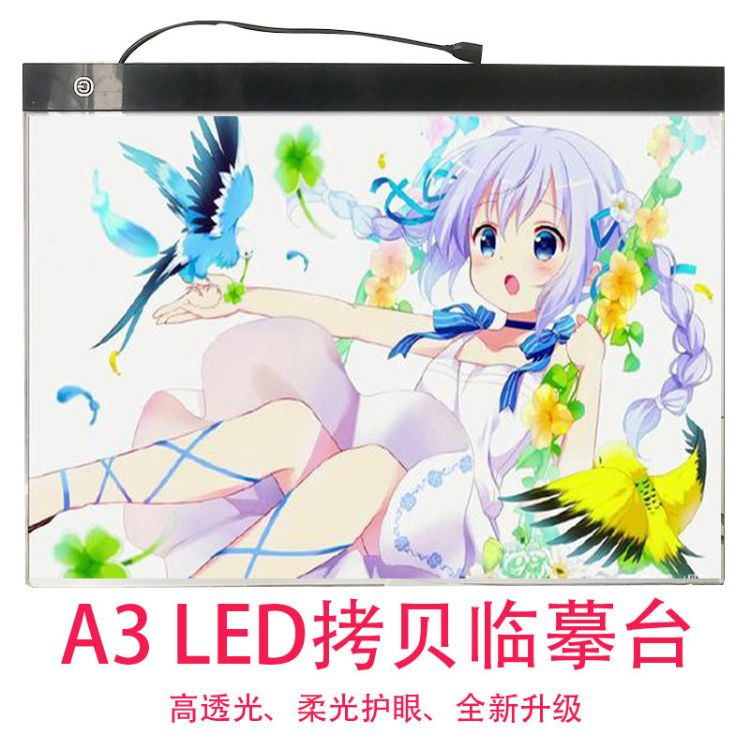 A3拷贝台A4LED动漫透写临摹发光板素描书法绘画A2练写字贴钻石画