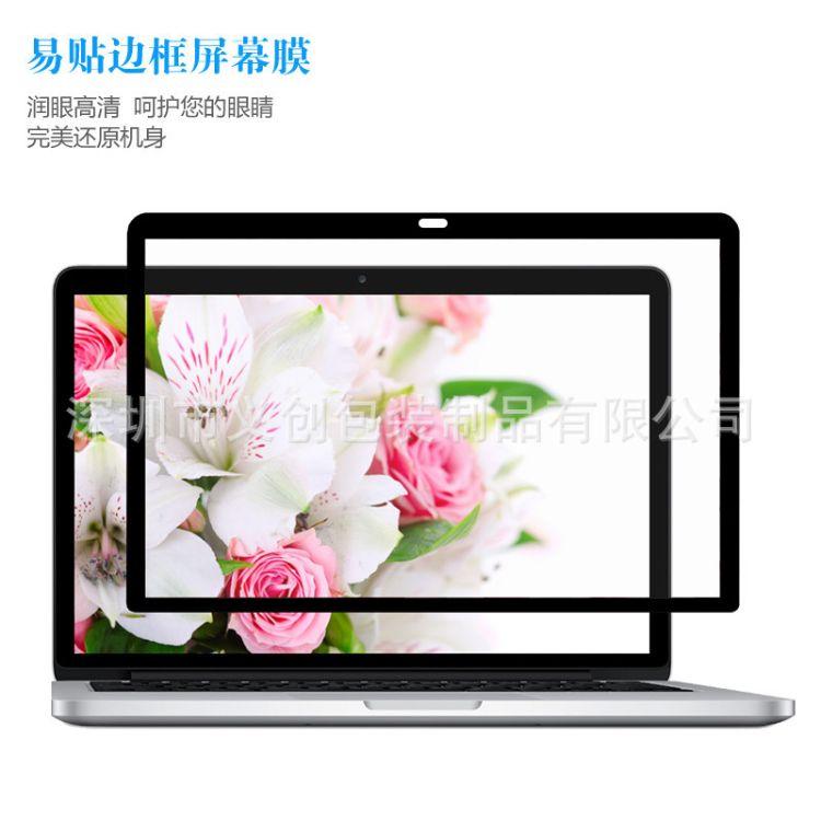 苹果笔记本电脑边框屏幕膜macbook12 air11 pro13.3寸15mac保护膜
