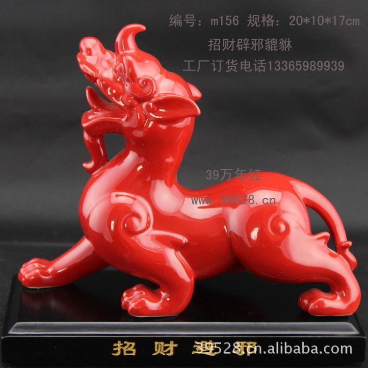 中国红招财貔貅 德化陶瓷家居礼品摆件 陶瓷西方三圣 娑婆三圣