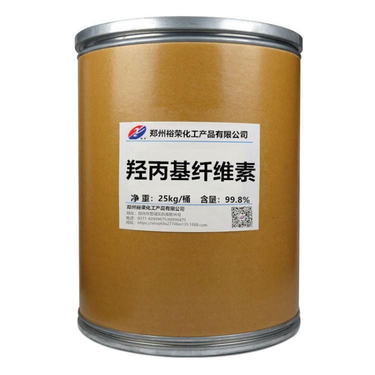 食品级 羟丙基纤维素 20万粘度冷水速溶 纤维素原粉 现货批发