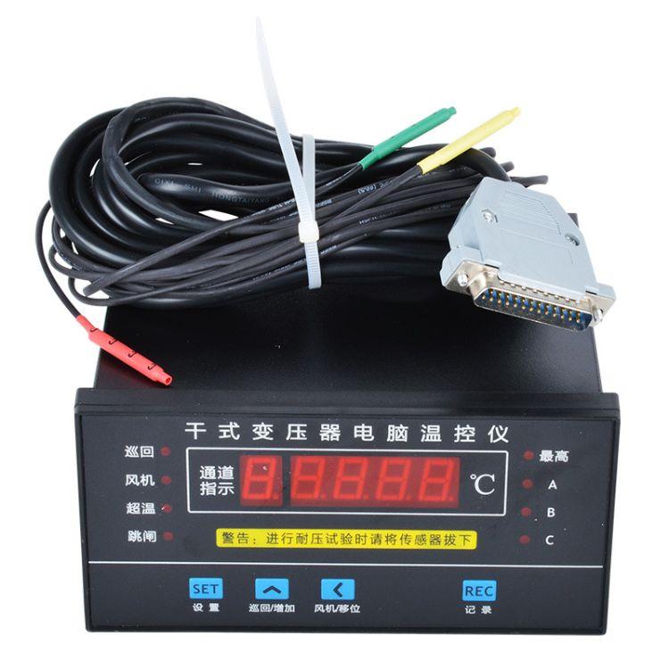 厂家 干变温度显示控制器温控仪 BWD-3K130干式变压器电脑温控仪