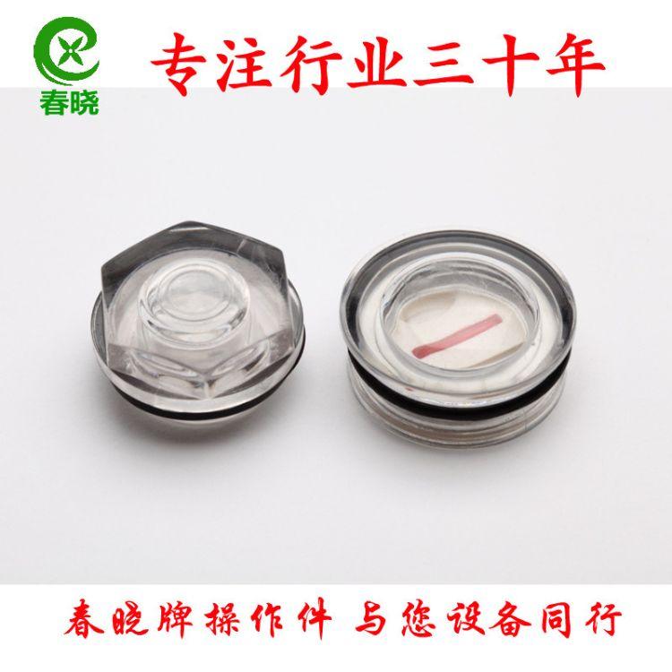 供应春晓牌油标 旋入式油标 油窗规格M16*1.5 M20*1.5 M42*1.5 油镜定做量大优惠