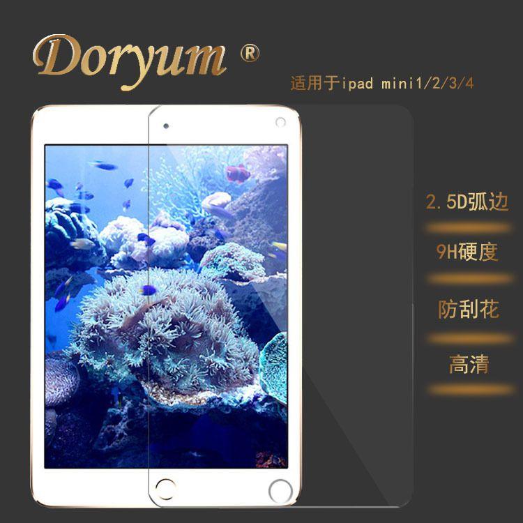 苹果 彩色手机钢化保护膜 iPad mini1/2/3/4彩色钢化玻璃保护膜
