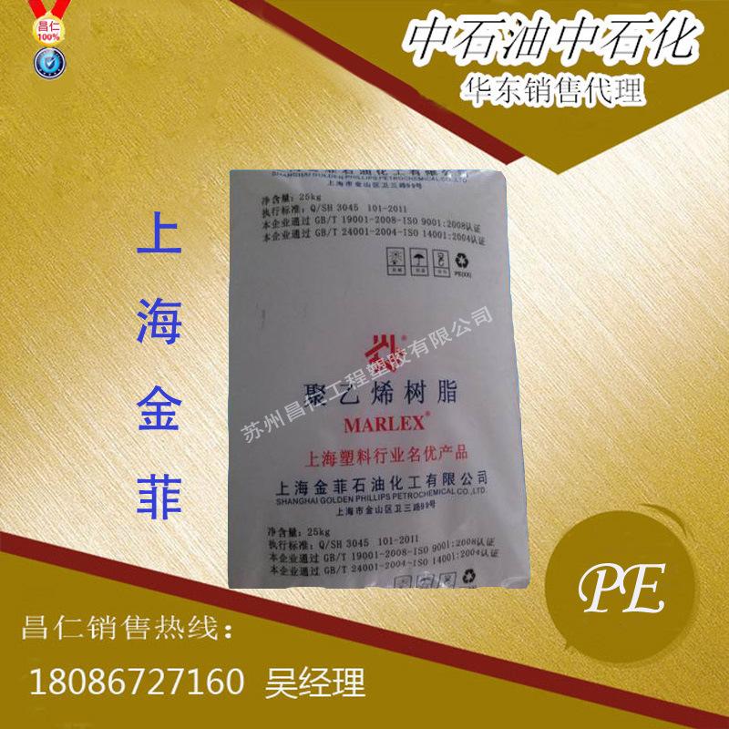华东销售代理-HDPE/上海金菲/TR570 注塑级 透明级 家电部件