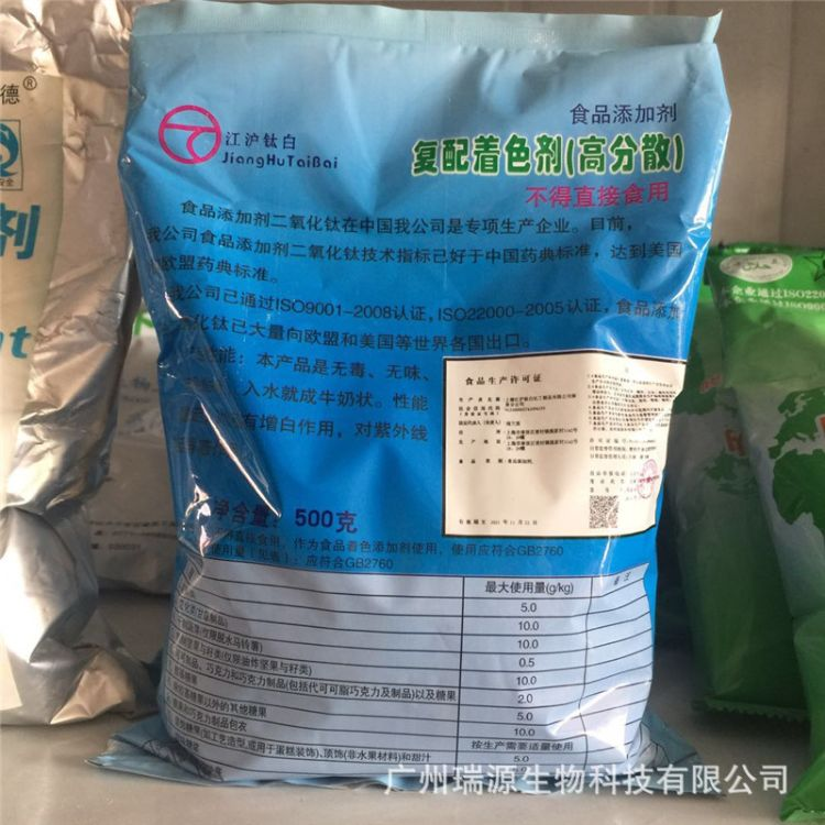 批发供应食品级白色素(钛白粉) 白色素   质量保证