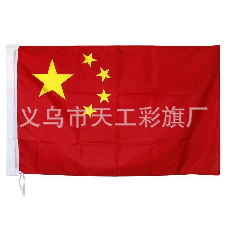 厂家直销旗帜,6号40x60cm中国国旗1-6号现货供应光达  手摇旗