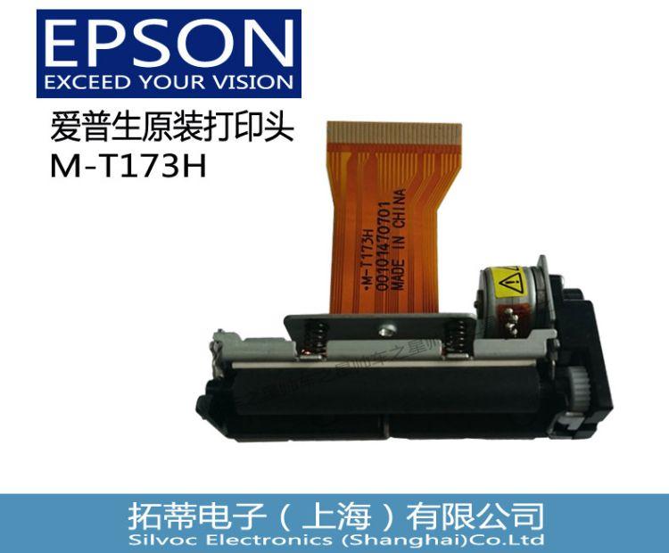 愛普生(EPSON) 原裝打印頭M-173H 原裝正品,現貨供應