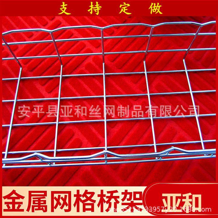 配电输电网格桥架布线金属网格架不锈钢桥架镀锌桥架