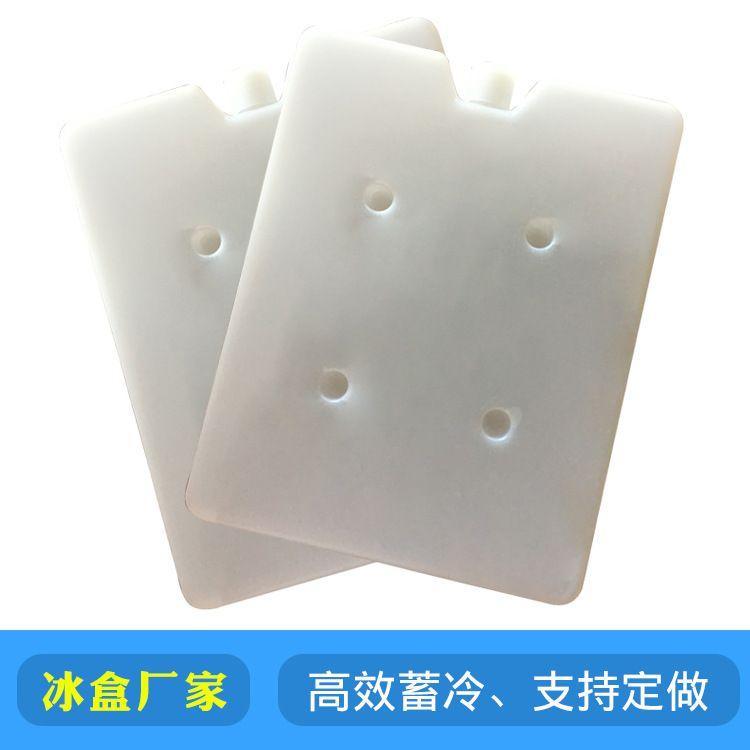 冰盒生产定制降温蓄冷空调扇多彩冰晶盒厂家直销