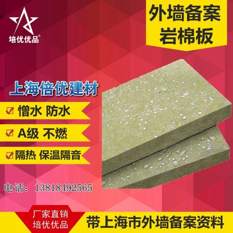外墙保温岩棉板 玄武岩憎水岩棉板 屋顶隔热岩棉板 有上海备案证