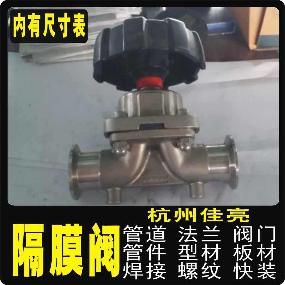 厂家定制316L卫生级不锈钢隔膜阀 普通型卫生级快装隔膜阀