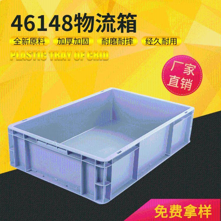 浙江46148加厚塑料物流箱 汽车配件机械塑胶周转箱超市配送箱子定制