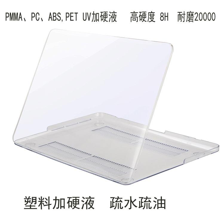 UV塑料表面加硬液 高耐磨20000 涂料  PMMA 、PET、 PC加硬液