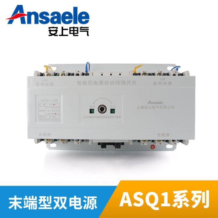 上海安上  供应万能转换开关ASQ1末端型双电源自动转换开关 CB级电动塑壳式