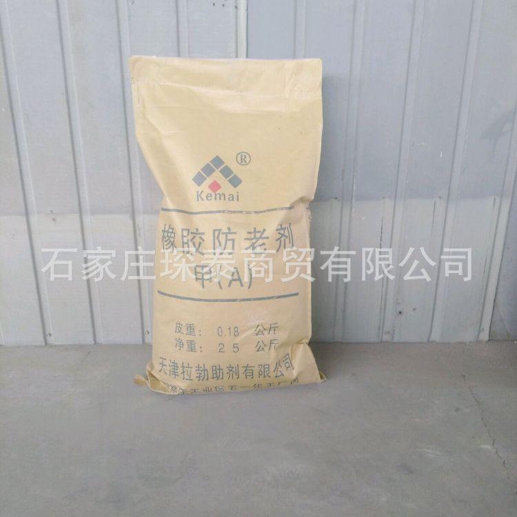 厂价供应防老剂.甲.天津拉勃厂家直销25kg。。。