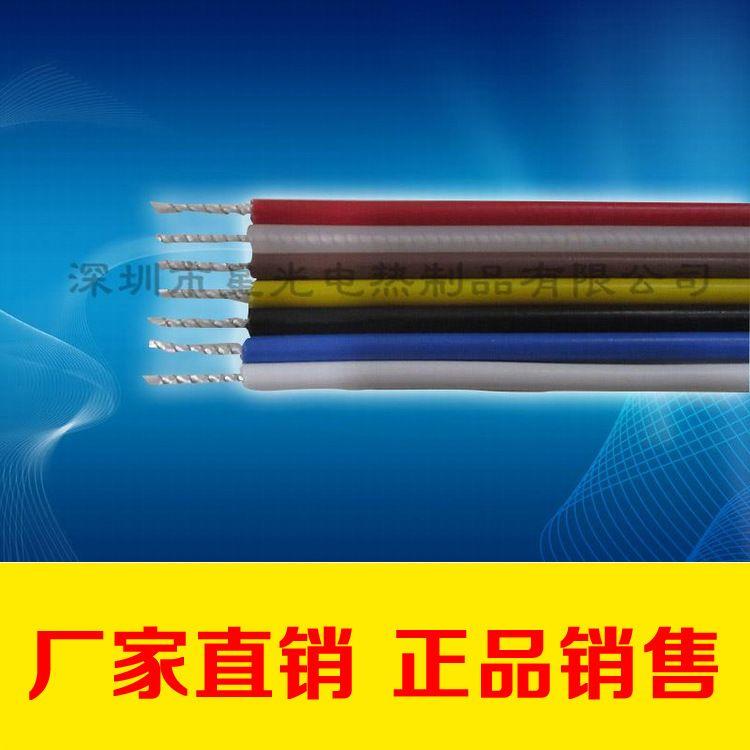 耐高温新型发热线 养殖电热线 保温电热线