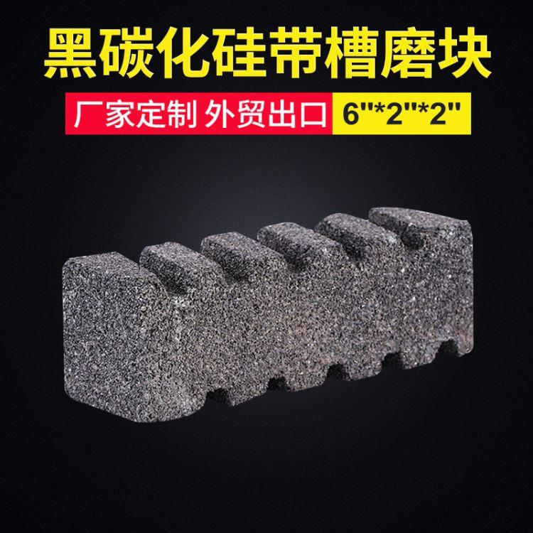 6寸黑碳化硅带槽磨块150*50*50mm批发定做建筑工地地板打磨磨块