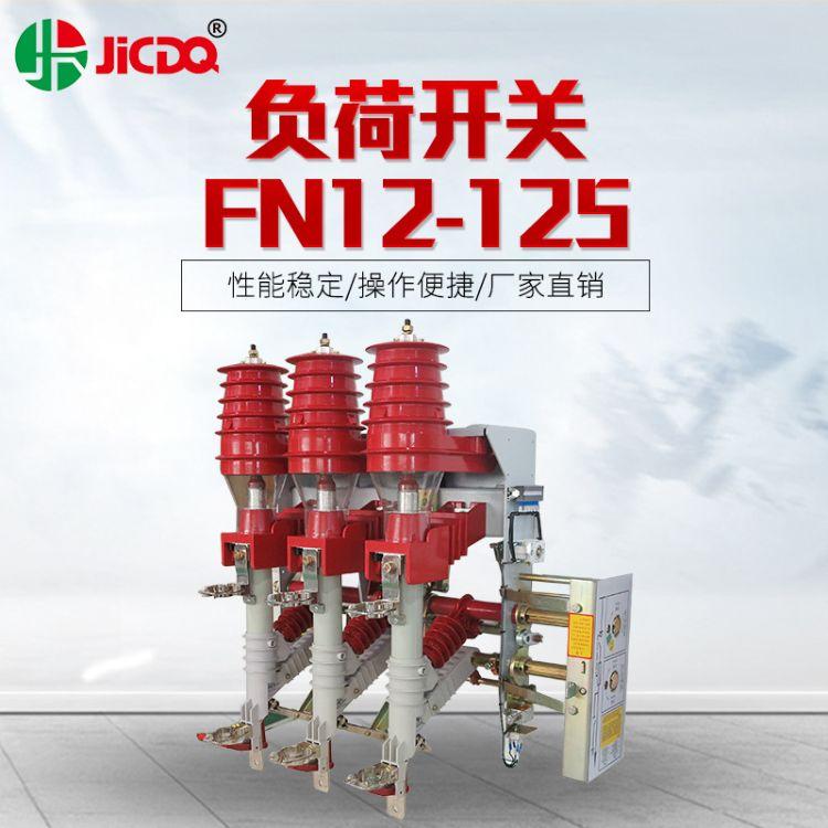 FN12-125 组合式熔断器带接地刀负荷开关隔离刀闸开关