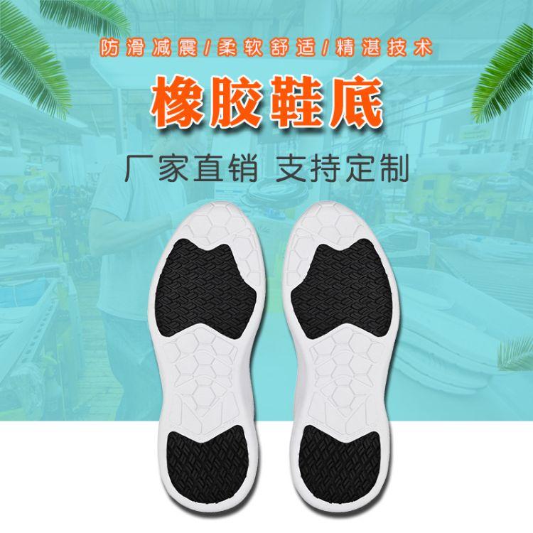 深圳厂家批发时尚舒适运动鞋鞋底 秋冬款男运动鞋耐磨橡胶鞋底