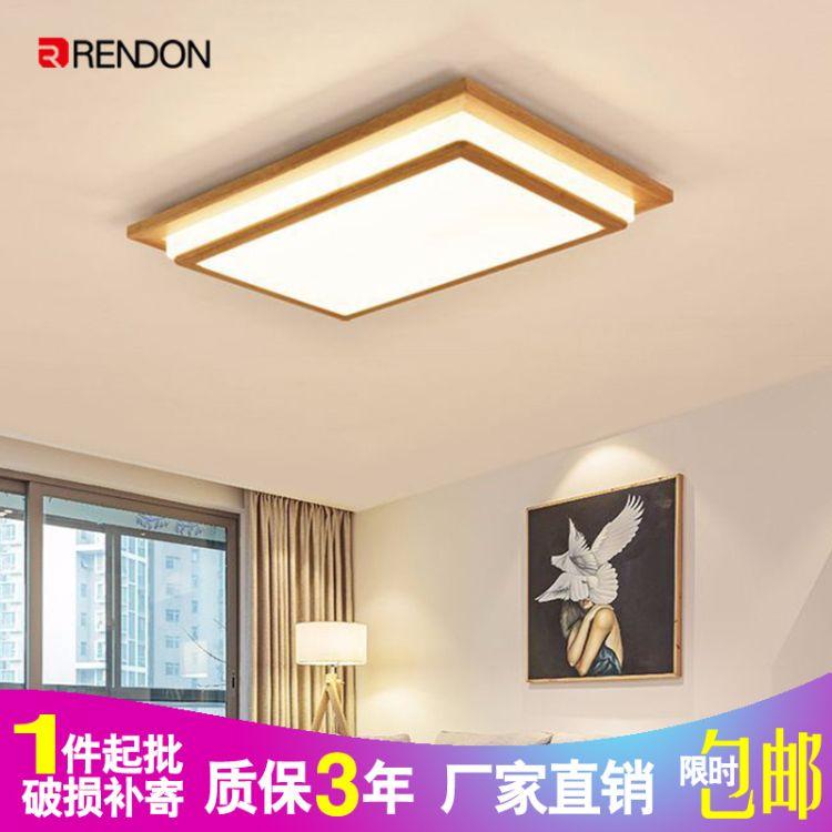 北欧现代原木卧室家居灯具吸顶灯超薄简约正方形led实木客厅灯