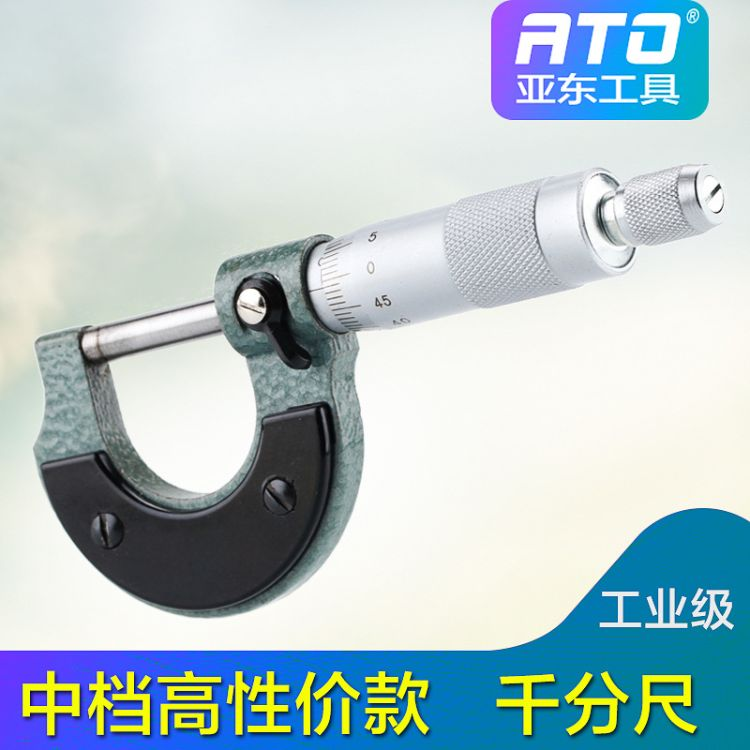 精品外径千分尺0-25mm螺旋测微器工业级0.01高精度测厚仪测厚尺
