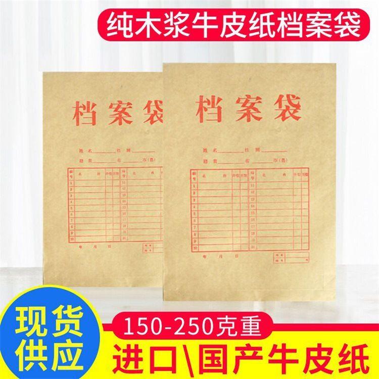 木桨竹桨档案袋 档案袋纸质投标招标文件资料袋 标书袋办公用品