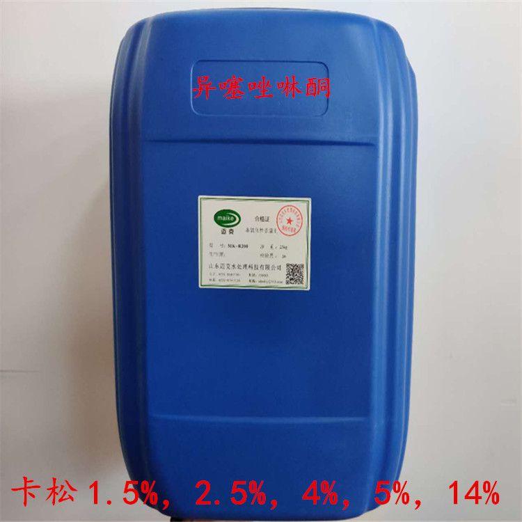1.5%异噻唑啉酮卡松2.5%卡松4%卡松5%卡松14%异噻唑啉酮卡松