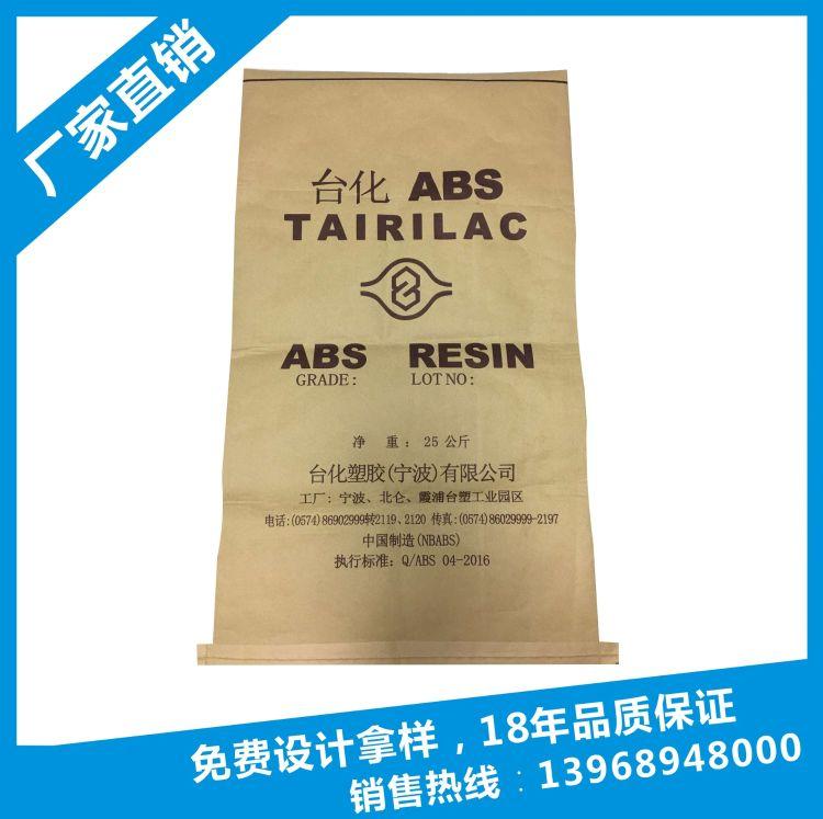 一迪 定制牛皮纸复合包装袋 复合编织袋批发 空白牛皮纸袋