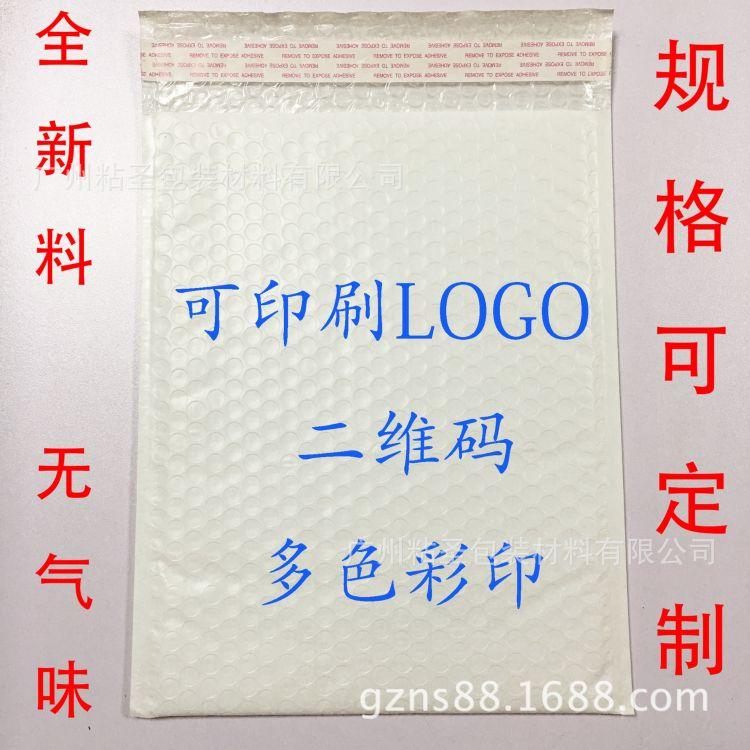 共挤膜气泡袋规格可定做快递袋包装袋打包泡沫信封袋防震泡泡袋