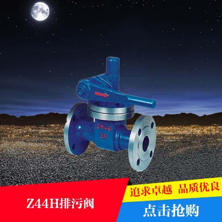 厂家供应 旭森 铸钢排污阀  铸铁排污阀  Z44H质量保证