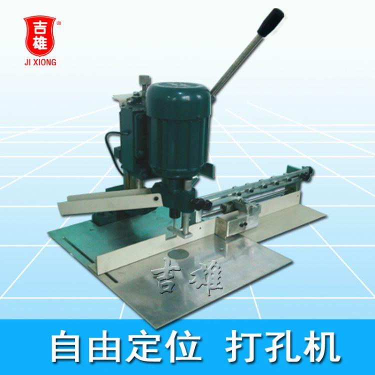 吉雄JX-210B 电动打孔机 装订机 孔距档位可调节 可以编程