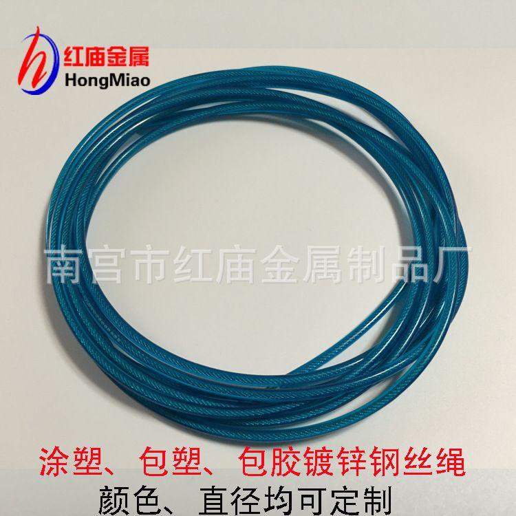 【厂家直销】涂塑 包胶 包塑钢丝绳 跳绳配件 规格齐全