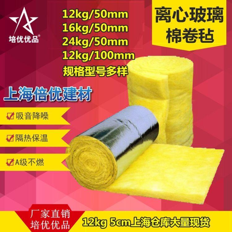 A级离心玻璃纤维棉卷毡12kg/50mm  建材吸音隔热保温材料 保温棉