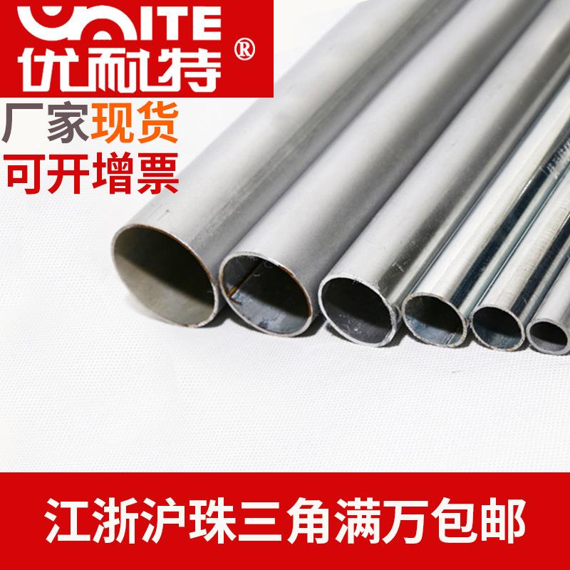 优耐特厂家直销40*1.4KBG管 JDG金属穿线管 现货供应 规格齐全
