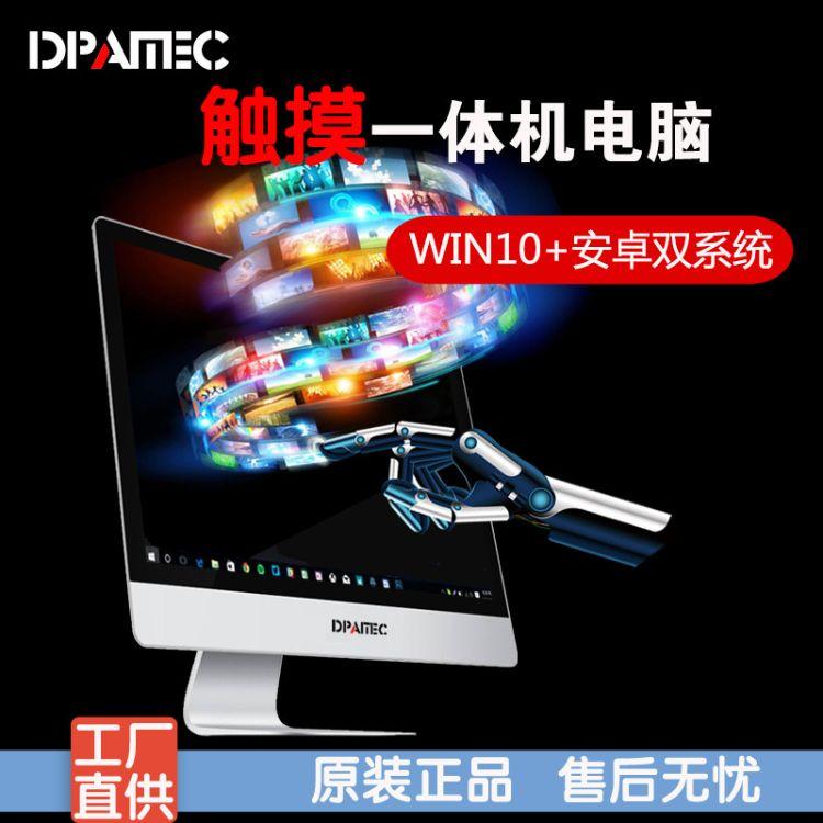 十点电容I3I5I7触摸一体机电脑演示教学收银壁挂家用办公全套整机