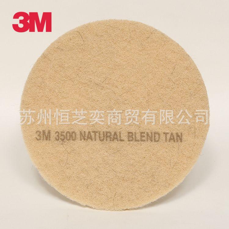3M3500马毛通用结晶垫