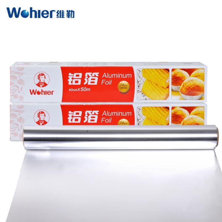 维勒 锡纸烤箱铝箔纸 烧烤花甲烤盘吸油纸烤肉纸加宽加长50米锡纸
