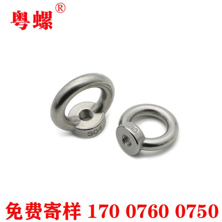 深圳厂家 供应机电设备吊环螺母 不锈钢吊环螺母 环形螺母