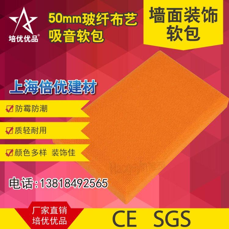 50mm玻纤布艺吸音软包 高密度 可以定制 防火防潮防撞 上海倍优