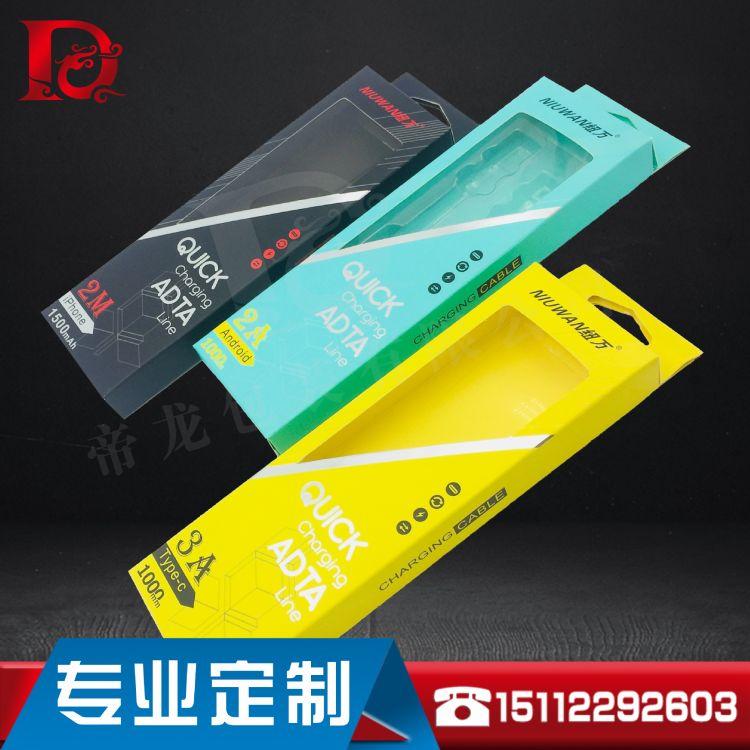 厂家专业定制 数据线包装 USB数据线 手机数据线包装盒