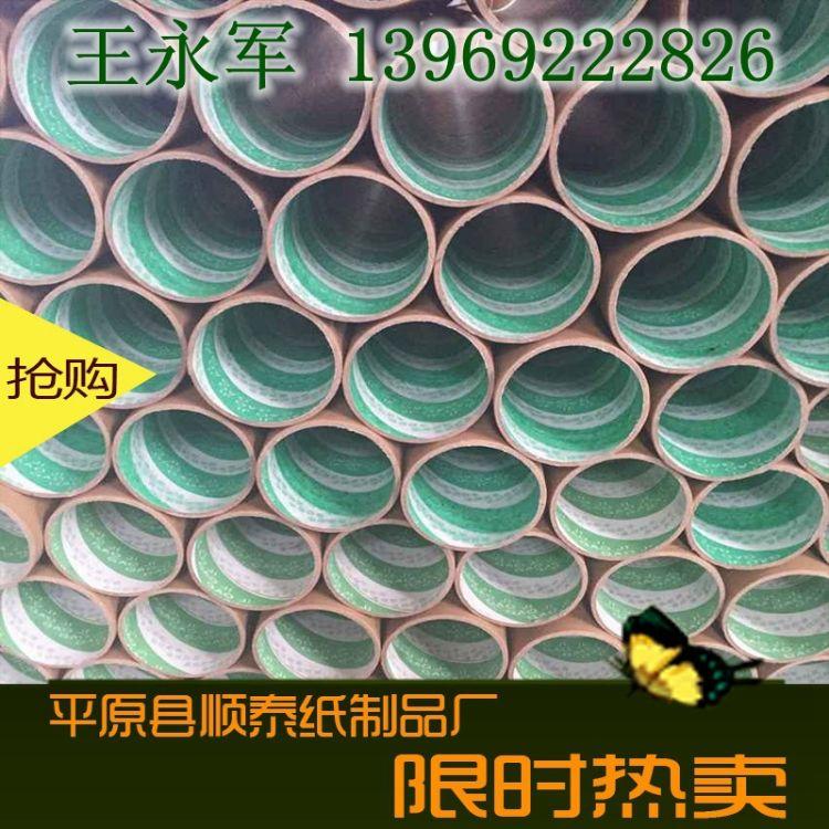 秦皇岛纸管厂家- 纸管厂 纸筒 纸芯 供应厂家平原顺泰