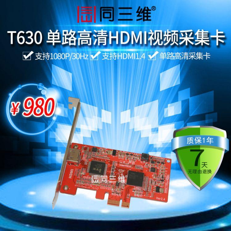同三维T630单1路1080P30高清HDMI音视频采集卡大屏融合obs录直播