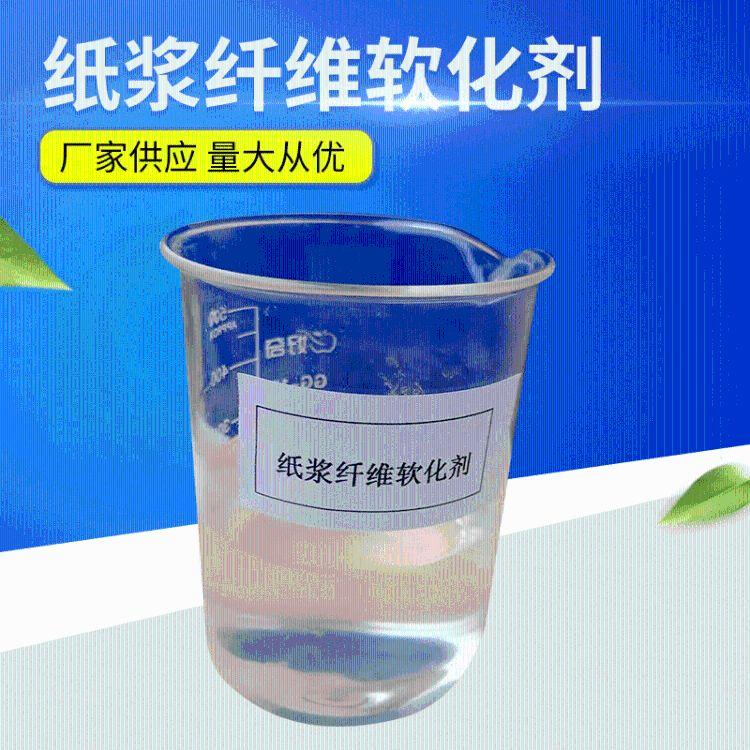 造纸厂专用软化剂 纸浆纤维软化剂