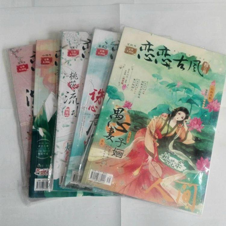 粉言情恋恋古风杂志多期混批青春小说古风小说杂志畅销过刊批发