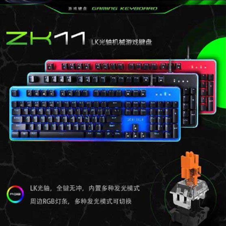 磁动力ZK11网咖专业电竞游戏键盘光电轴青轴机械键盘防水防尘专用