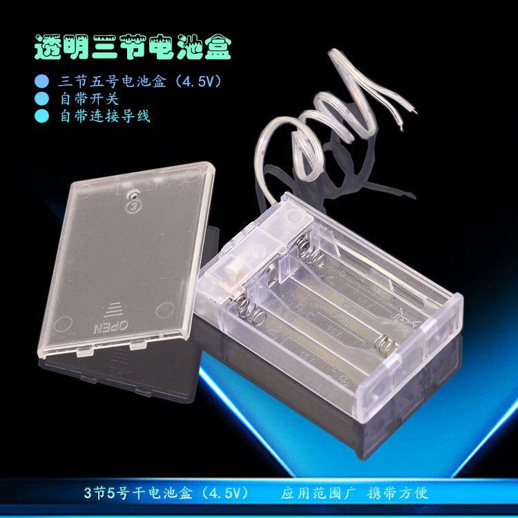 半透明电池盒三节五号带盖全密封带开关带线可装3节5号电池4.5V